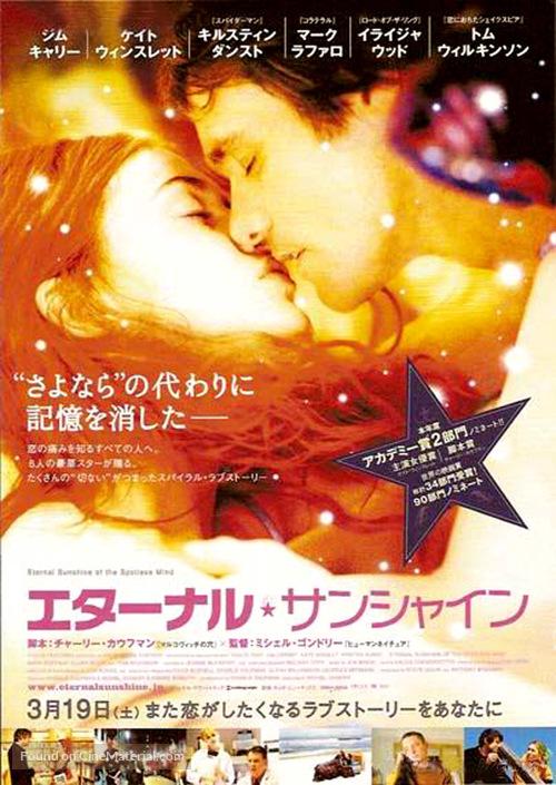 Eternal Sunshine Of The Spotless Mind Japanese Movie Poster