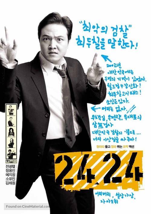 2424 - South Korean Movie Poster