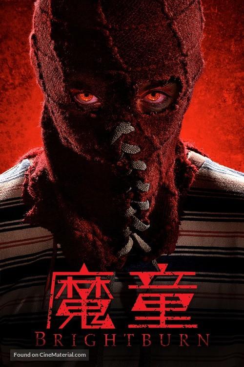 Brightburn - Hong Kong Movie Cover