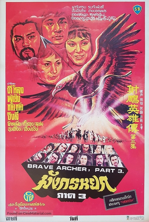 She diao ying xiong chuan san ji - Thai Movie Poster