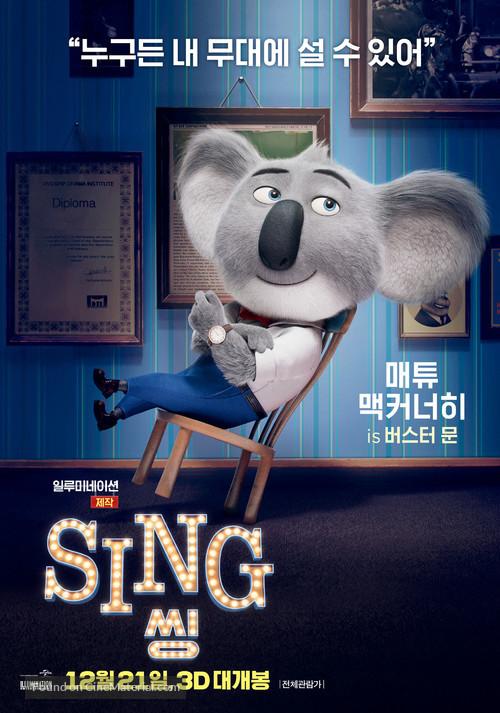 Sing - South Korean Movie Poster