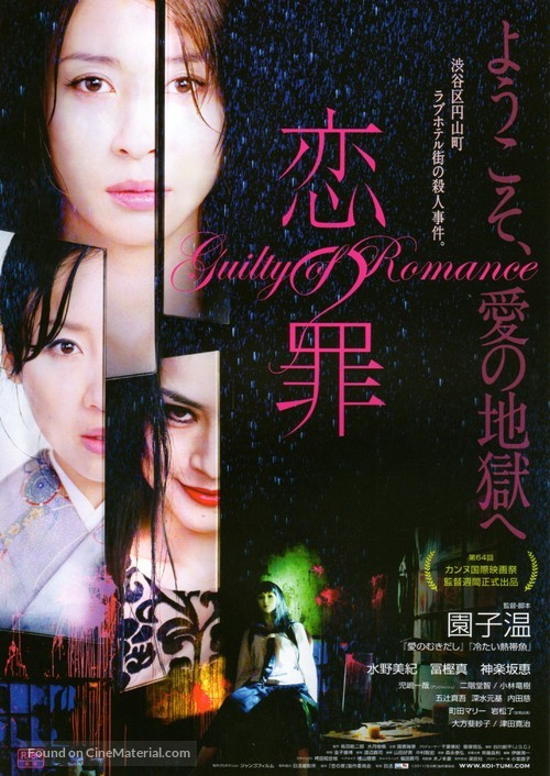 Koi no tsumi - Japanese Movie Poster