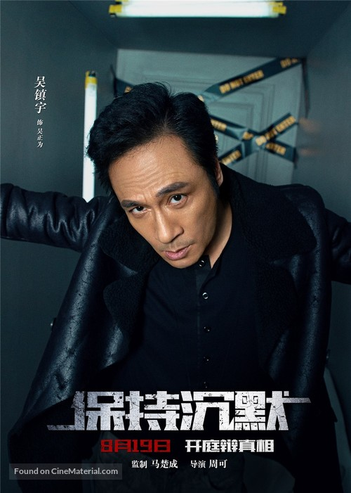 Remain Silent - Chinese Movie Poster