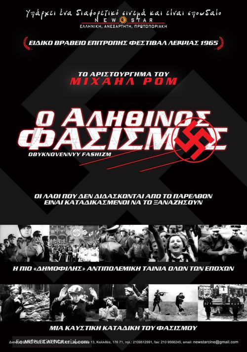 Obyknovennyy fashizm - Greek Movie Poster