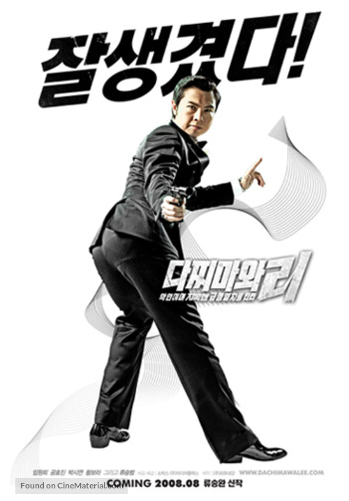 Dachimawa Lee - South Korean Movie Poster