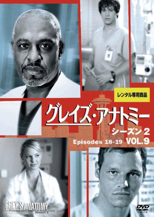 """Grey's Anatomy"" - Japanese DVD movie cover"