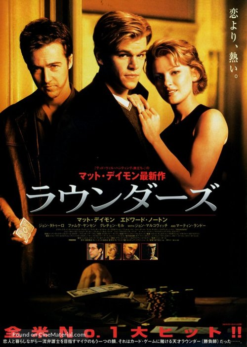 Rounders - Japanese Movie Poster
