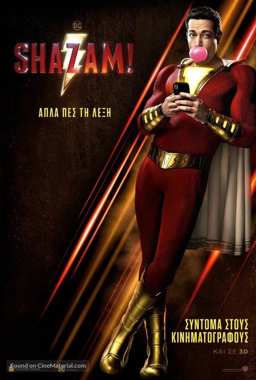 Shazam! - Greek Movie Poster