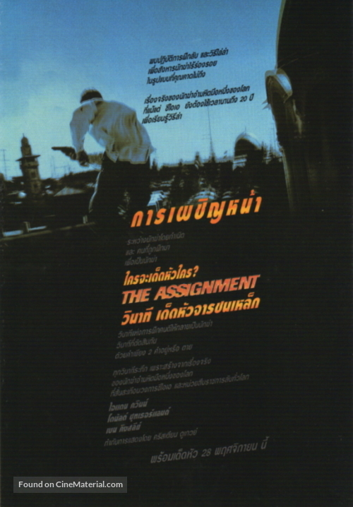 The Assignment - Thai poster
