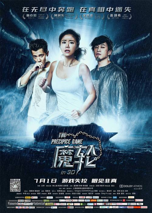 The Precipice Game - Chinese Movie Poster