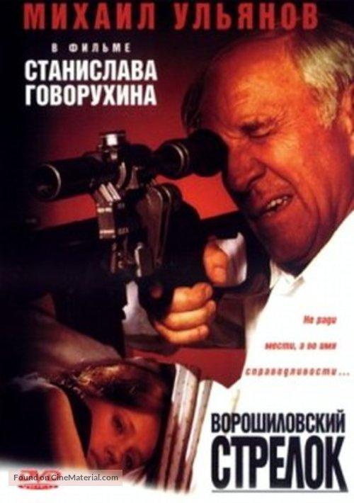 Vorosilovskij strelok online dating