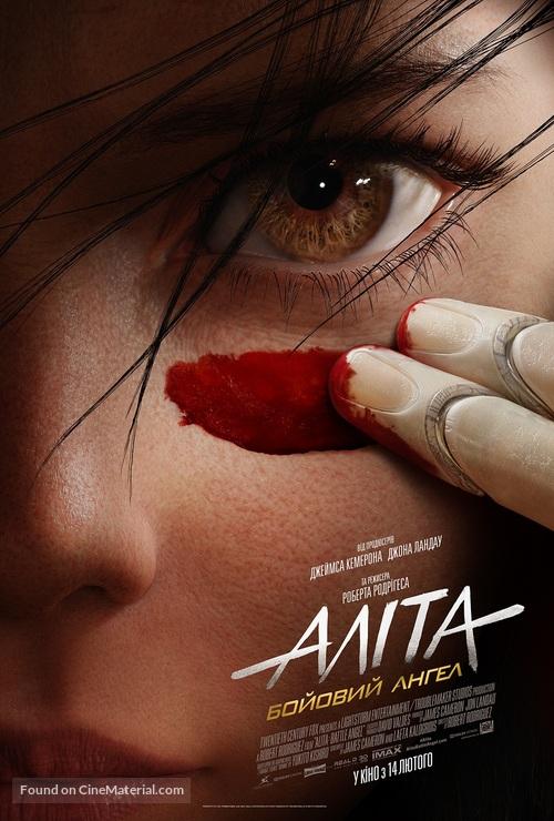 Alita: Battle Angel - Ukrainian Movie Poster