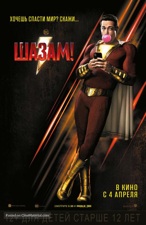 Shazam! - Russian Movie Poster