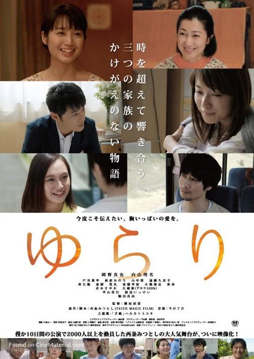 Yurari - Japanese Movie Poster