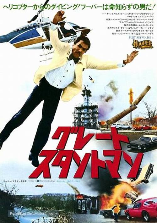 Hooper - Japanese Movie Poster