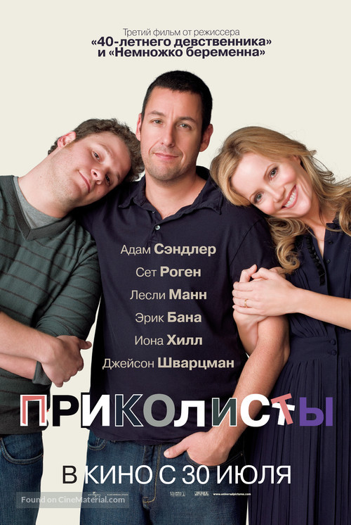 Funny People - Russian Movie Poster