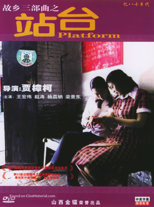 Zhantai - Chinese Movie Cover