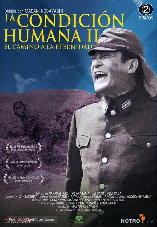 Ningen no joken II - Spanish DVD movie cover