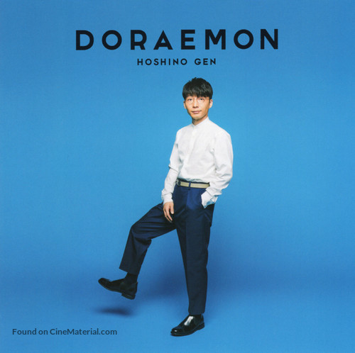 Doraemon Nobita no Takarajima - Japanese Movie Poster