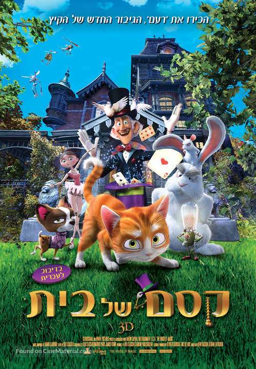 Thunder and The House of Magic - Israeli Movie Poster