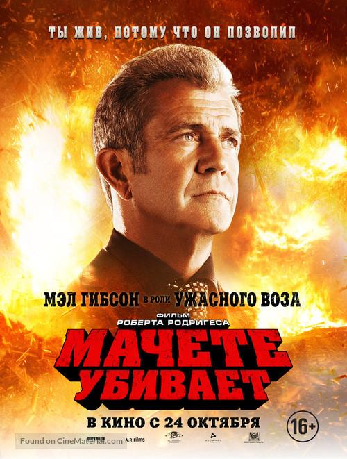Machete Kills - Russian Movie Poster
