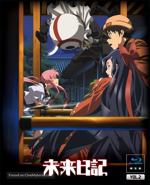 """Mirai nikki"" - Japanese Blu-Ray movie cover"