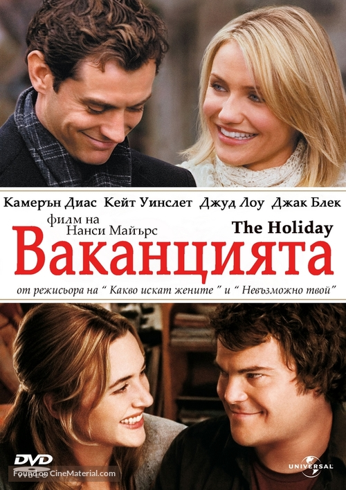 The Holiday - Bulgarian DVD cover
