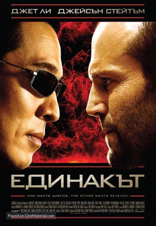 War - Bulgarian Movie Poster
