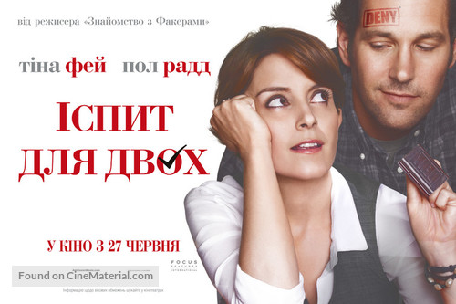 Admission - Ukrainian Movie Poster