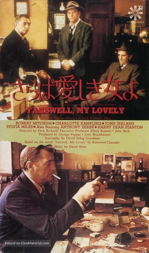 Farewell, My Lovely - Japanese VHS cover