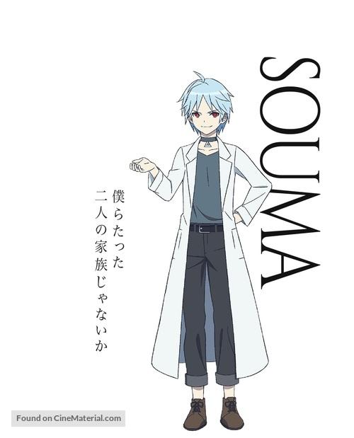 """""""Shoumetsu Toshi"""" - Japanese Movie Poster"""