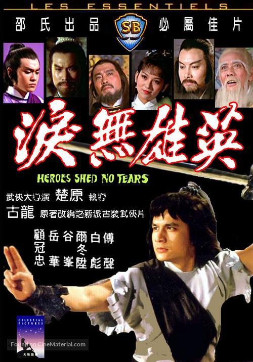 Ying xiong wei lei - Hong Kong Movie Cover