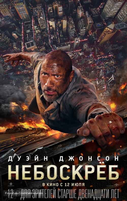 Skyscraper - Russian Movie Poster