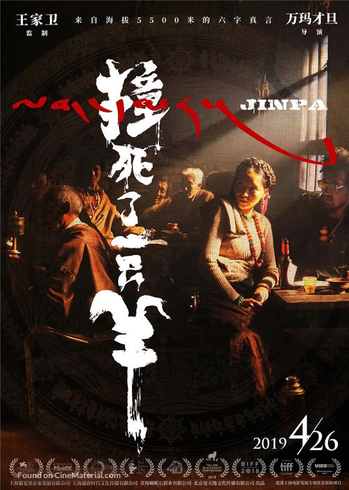 Zhuang si le yi zhi yang - Chinese Movie Poster