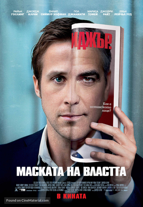 The Ides of March - Bulgarian Movie Poster