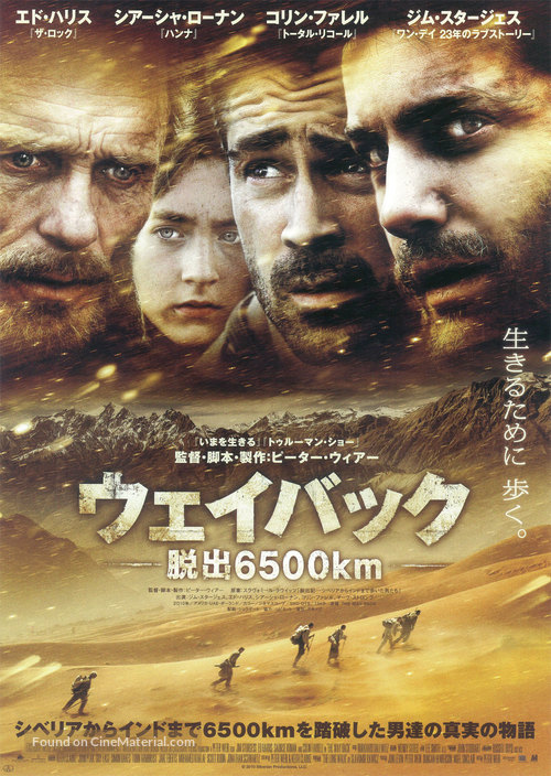 The Way Back - Japanese Movie Poster