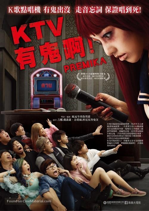 Premika - Taiwanese Movie Poster