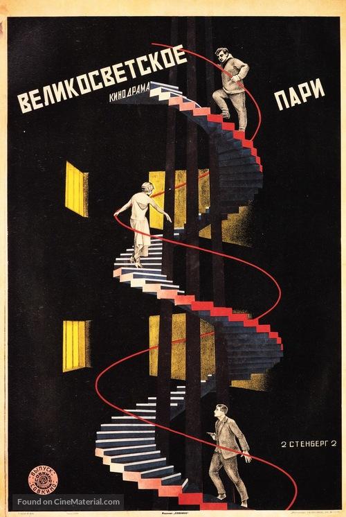 Der Wetterwart - Russian Movie Poster