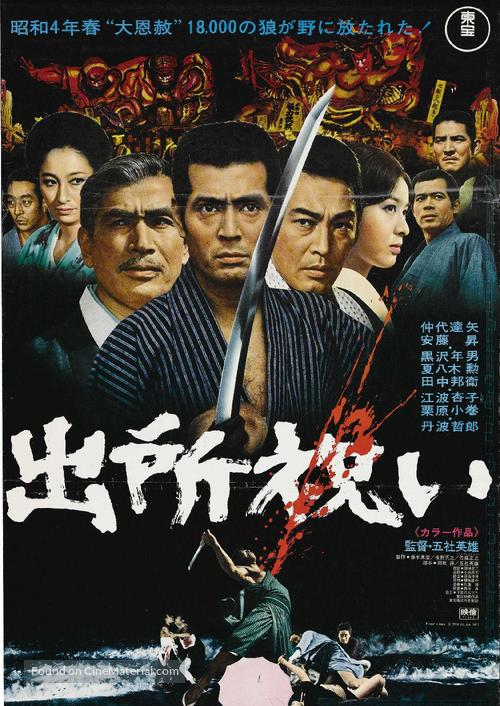 Shussho Iwai - Japanese Movie Poster