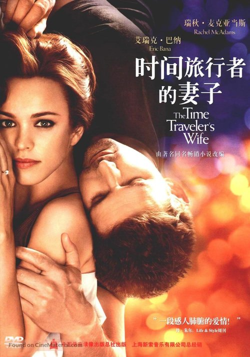 The Time Traveler's Wife - Chinese Movie Cover