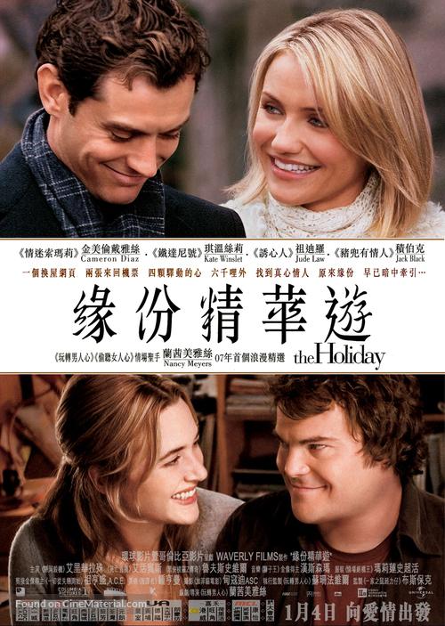 The Holiday - Hong Kong poster