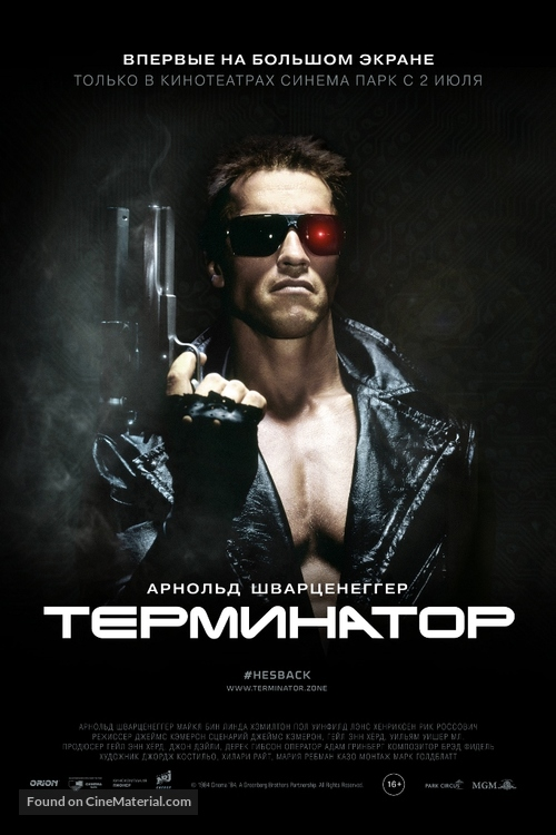 The Terminator - Russian Movie Poster