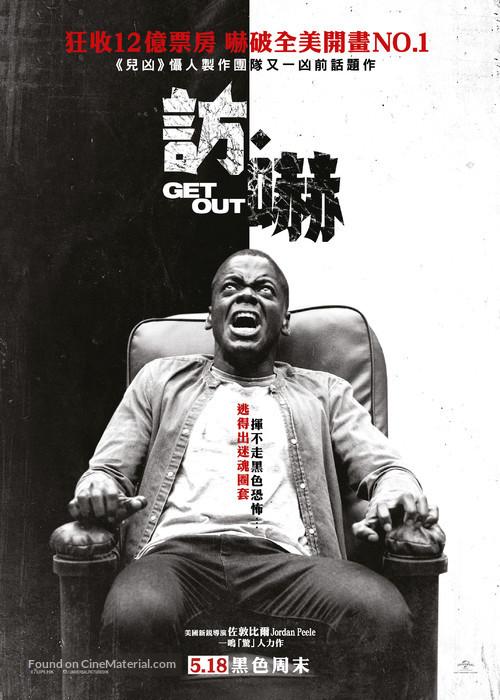 Get Out - Hong Kong Movie Poster