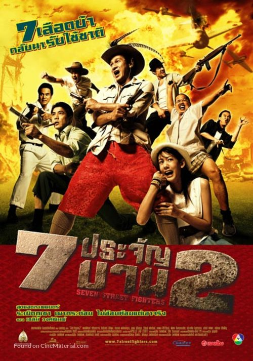 Seven Street Fighters 2 Thai movie poster