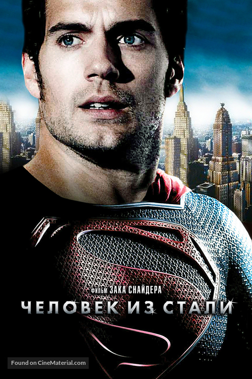 Man of Steel - Russian DVD movie cover