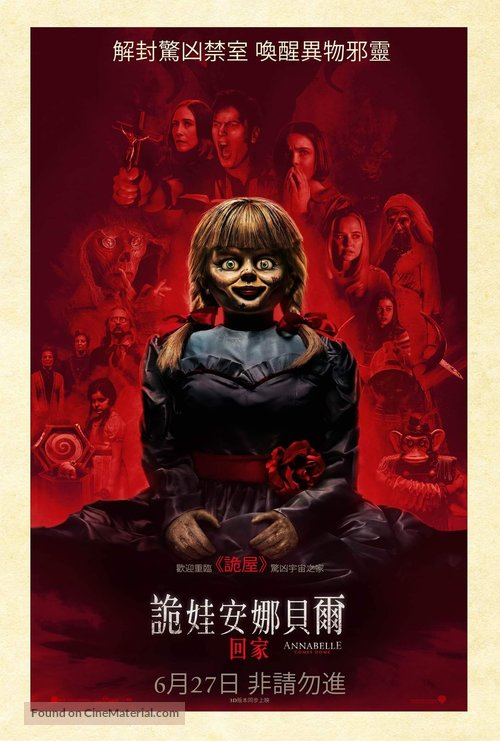 Annabelle Comes Home - Hong Kong Movie Poster