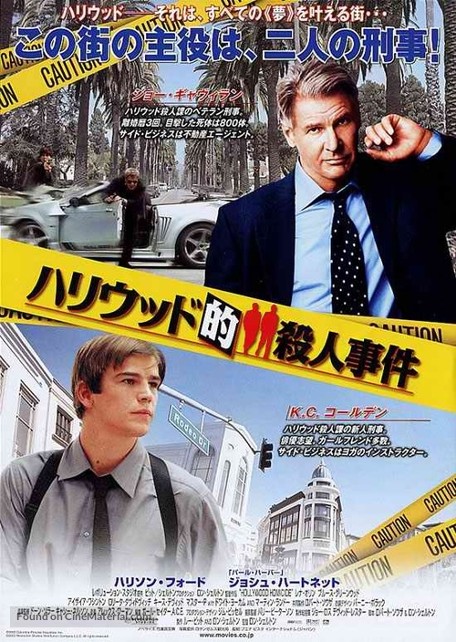 Hollywood Homicide - Japanese Movie Poster