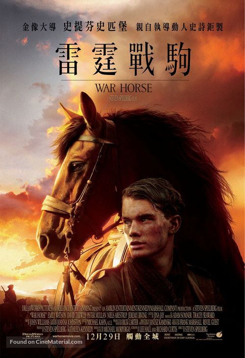 War Horse - Hong Kong Movie Poster