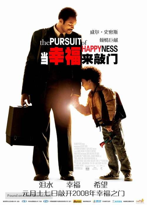The Pursuit of Happyness - Chinese Movie Poster