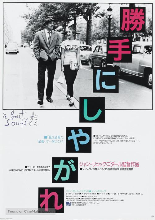 À bout de souffle - Japanese Movie Poster